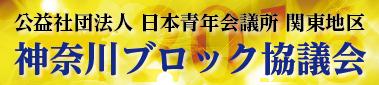 公益社団法人 日本青年会議所 神奈川ブロック協議会