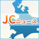 JCニュース