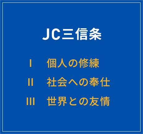 JC三信条