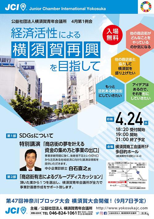 4月第1例会 「経済活性による横須賀再興を目指して」
